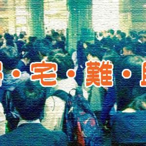 昨日の地震は自宅についてホッと一息ついたとき起きた-札幌にて