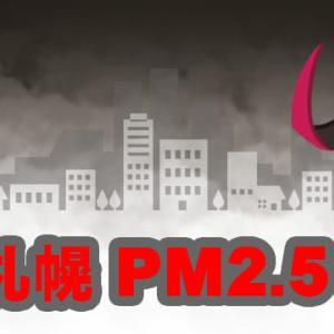 札幌の空気を汚しているPM2.5がひどいーマスクとメガネの関係改善