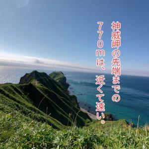神威岬のあと770mは、近くて遠い。