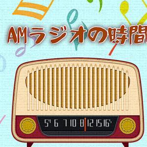 落ち着く音ーAMラジオ放送が廃止される前に!