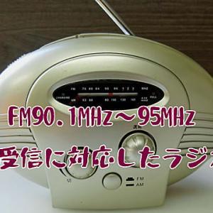 民放のAMラジオ放送が廃止の動き