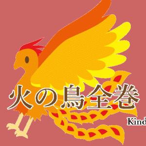 ところどころは読んでいますが手塚治氏の傑作「火の鳥」16巻がKindleでまとめ買いセール