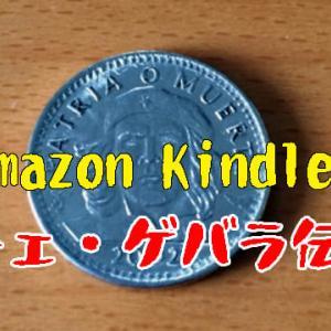 チェ・ゲバラ伝ーこの本が「Kindle日替わりセール」で199円で読めるなんて
