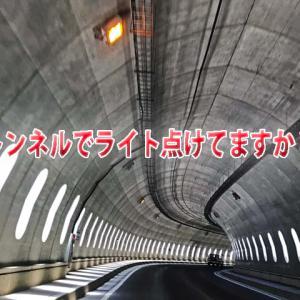 トンネルの無灯火はOKなのか?