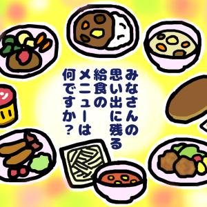 """""""人気給食メニューランキング""""第1位の「〇〇〇ン」"""