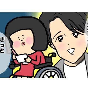 車いすで恋活【さわやかくん編③】〜中間投票の結果〜