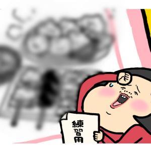 車いすで恋活【人気者カードGET作戦編②】〜プロフィールカードの○○に必死こいた結果〜