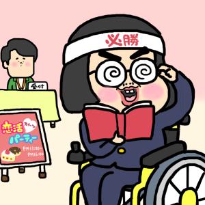 車いすで恋活【人気者カードGET作戦編③】〜○○の知識さえあれば会話は弾む!?〜