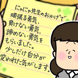 25.特別支援学校の先生になることを夢みた電動車いすの私〜生徒からのお手紙〜