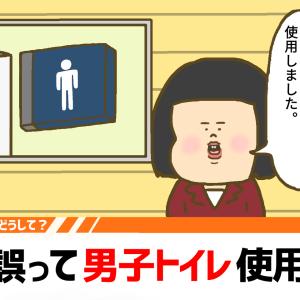 【ニュース】誤って男子トイレ使用