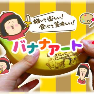 食べれる芸術!針で描く「バナナアート」に初挑戦