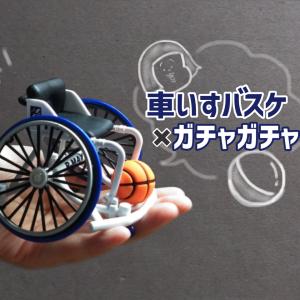 1/12サイズ!「車いすバスケ」のガチャガチャ発見