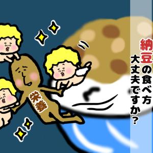 """""""炊きたてのご飯""""に「納豆」を乗せるのはNG?!"""