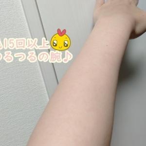 【足・腕の効果】つるつると見せかけて残ってる!脱毛15回以上した結果