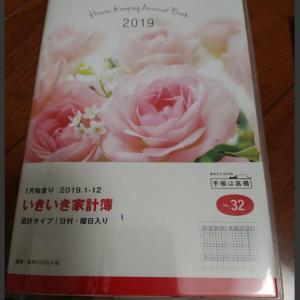 来年の準備・・・家計簿