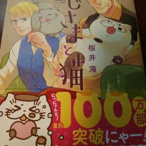おじさまと猫 第4巻