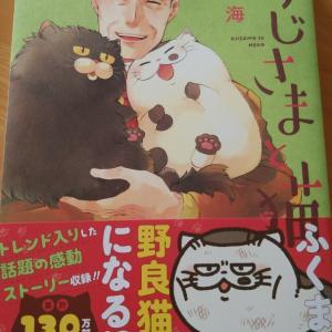 おじさまと猫 第5巻