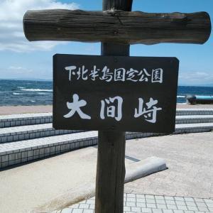 東北ソロツーリング・・・2日め 尻屋崎~大間~むつ