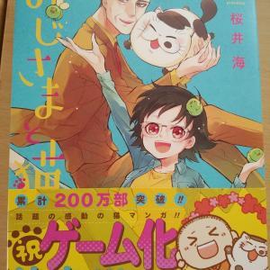 おじさまと猫 第8巻