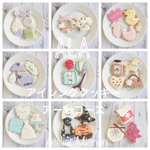 募集♡11月からアイシングクッキーを始めたい方!