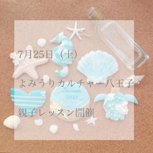 【7/25(土)親子レッスン】よみうりカルチャー八王子