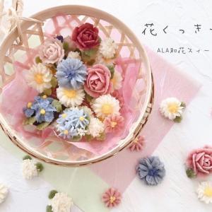 【レポ】初心者様も出来た!キレイ色の花くっきー