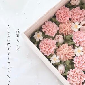【募集!10/22、オンライン】花あんころレッスン