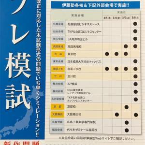 伊藤塾プレ模試