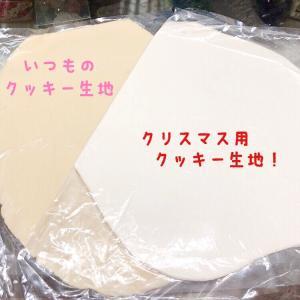 Xmasレッスン用クッキー生地レシピ開発中!