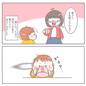 初めて牛乳を飲む