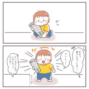 はじめのい~っぽ!