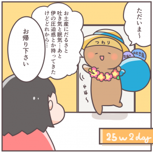 もしかして帰ってきた…!?