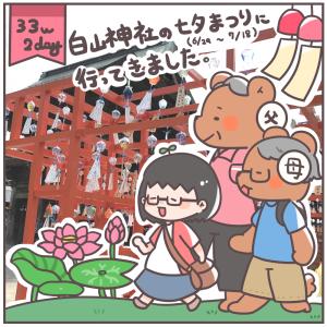 七夕祭り(33w2day)