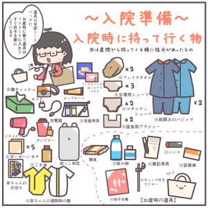 入院道具とベビー用品をそろえよう②(35w1day)