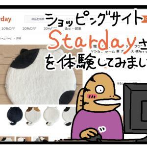 【紹介】ショッピングサイトStardayさんを試してみました!
