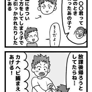 小学生男子の生物採取事情・2