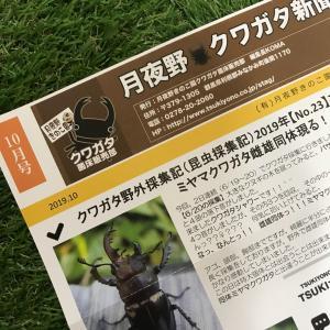 ☆ 月夜野クワガタ新聞!10月号(^^) ☆