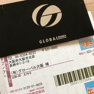 ☆ グローバル大阪さんより・・・菌糸ボトル!WISH-A到着(^^) ☆