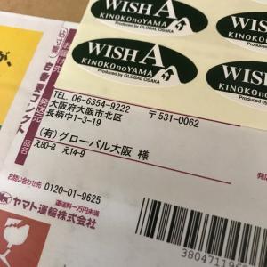 ☆ グローバル大阪さんより・・・いつもの・・・菌糸ボトル到着(^^) ☆
