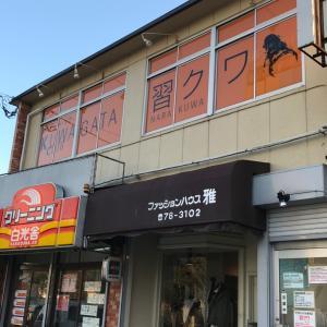 """☆焼豚さん!アンダーチャレ!""""元祖習クワ式レイティング~焼豚測定~""""(^^)☆"""