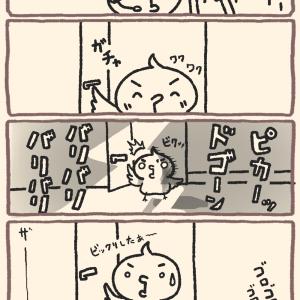 おもったより【四コマ漫画】