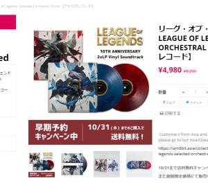 LOLのアナログレコード予約したった!【ゲーム】
