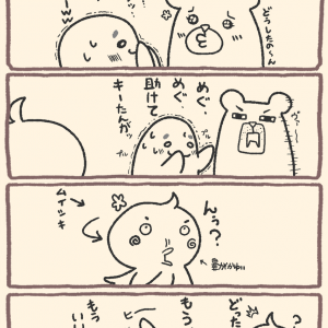 おいうち【四コマ漫画】