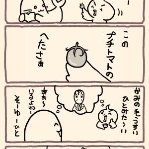 トマト【四コマ漫画】