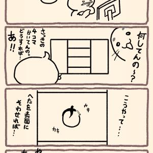 トマト2【四コマ漫画】