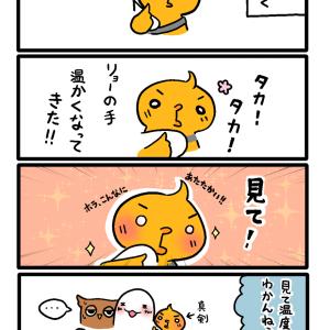 羽毛の力を借りた2【四コマ漫画】