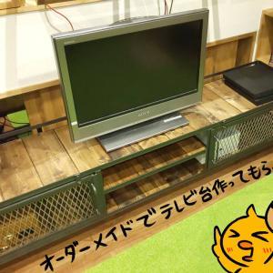 テレビ台を作ってもらった!