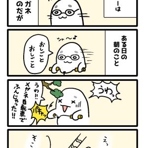 ピンポイント【四コマ漫画】