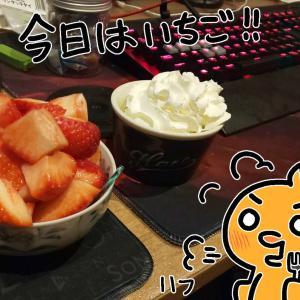 ひっそりイチゴ三昧…