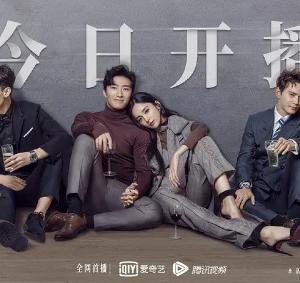 「十年三月三十日」もDATVで放送開始 - 華流ドラマ